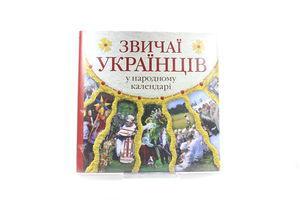 """Книга """"Обычаи украинцев"""" Балтия-печать"""