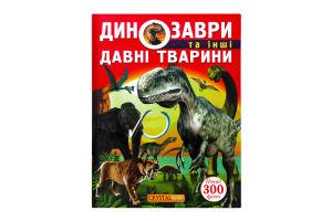 Книга Динозавры/др.древ.животные КБ