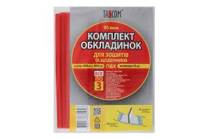 Комплект обкладинок для зошитів і щоденників №1914-ТМ Tascom 3шт