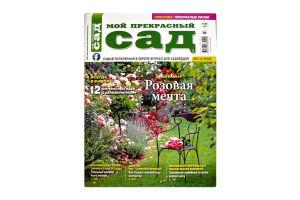 Журнал Мій прекрасний сад