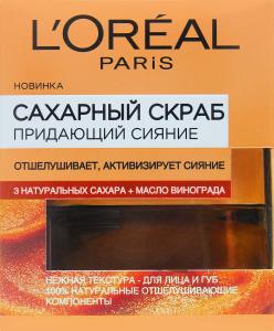 GAR_SKIN_NAT Цукровий скраб 50 мл для сяяння шкіри обличчя