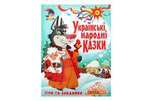 Украинские народные сказки Игры и задания Кристал Бук, 176 c (укр)