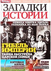Газета Лиза Загадки истории
