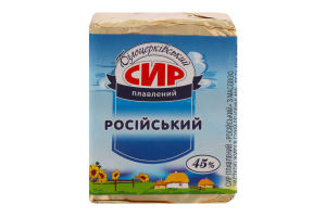 Сыр плавленый 45% Российский Білоцерківський м/у 90г