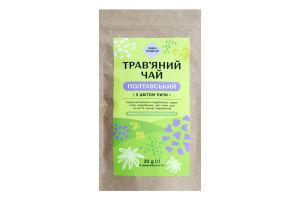 Чай трав'яний Полтавський Лавка традицій д/п 5х4г