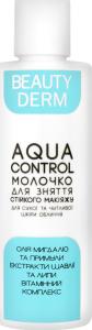 Молочко для зняття макіяжу Aqua Control Beauty derm 200мл
