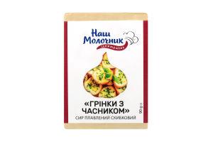 Сыр плавленный Наш молочник С гренками и чесноком