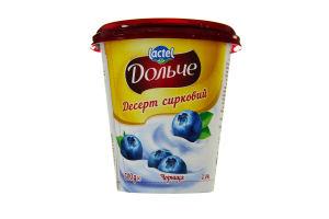 Десерт сирковий 3,4% з наповнювачем чорниця Дольче (стаканчик 0,300 кг)