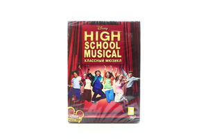 Диск DVD Классный мюзикл К726809ЕО