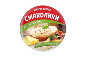 Закуска 55% з сиром Зі смаком піци Смаколики ст 90г