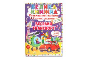 Книга Велика Книжка Веселий транспорт