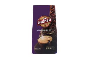 Кофе натуральный жареный в зернах Традиционный Жокей м/у 400г
