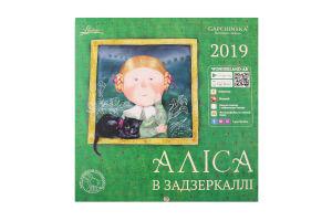 Календар 2019 Аліса в Задзеркаллі Gapchinska Lounge Calendar Діана плюс 1шт