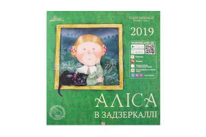 Календарь 2019 Алиса в Зазеркалье Gapchinska Lounge Calendar Діана плюс 1шт