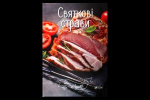 Книга Святкові страви