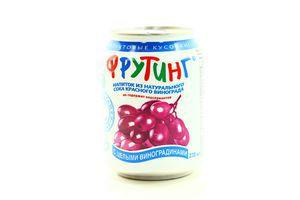 Напиток сокосодержащий из сока красного винограда с целыми виноградинами Fruiting ж/б 238мл