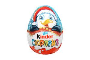 Яйцо шоколадное Kinder Сюрприз IMB T1