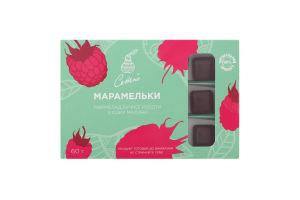 Мармелад ручной работы из сока малины Марамельки Сетно к/у 60г