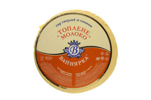Сир твердий ТОПЛЕНЕ МОЛОКО 50% ТМ Вапнярка 2Х8 кг