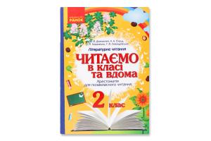 Книга 2 класс Читаем в классе и дома Видавництво Ранок 1шт