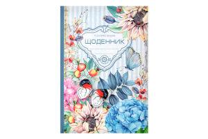 Дневник школьный 48 листов №19121 Art studio of Happiness 1шт