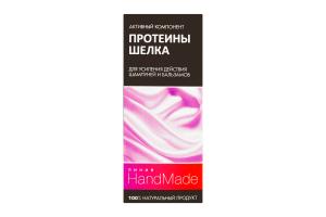 HandMade активний компонент д/шампунів та бальзамів Протеїни шовку 5мл