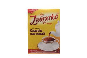 Чай черный Zawarko Классик байховый мелколистовой
