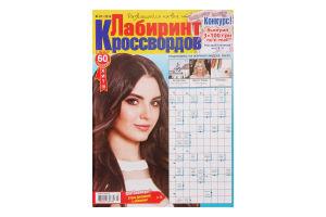 Журнал Лабиринт кроссвордов