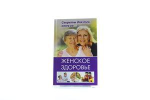 Книга Женское здоровье Аргумент Принт