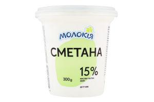 Сметана 15% Молокія ст 300г