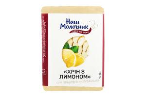 Сир пл. хрін з лимоном НМ брикет 90 гр.