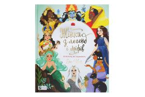 Книги Жінки з легенд і міфів 50 богинь, які надихають Vivat 1шт