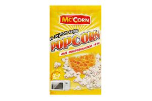 Попкорн зі смаком сиру для НВЧ Mc'Corn 90г