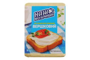 Сыр плавленый 45% Сливочный Наш Молочник м/у 75г