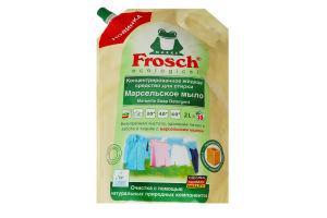Засіб рідкий пральний Марсельське мило Frosch 2л