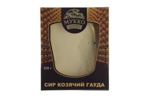 Сыр козий Гауда Мукко к/у 320г