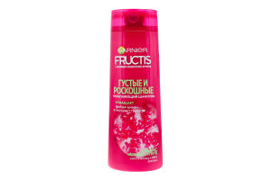 Шампунь для волос укрепляющий Густые и роскошные Fructis Garnier 400мл