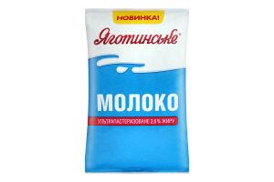 Молоко 2.6% ультрапастеризованное Яготинське м/у 900г
