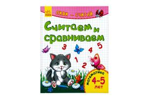 Книга Ранок ПишиСчитай Считаем/сравн Матем4-5л рус