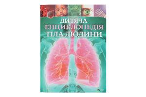 Книга Дитяча енциклопедія тіла людини Vivat 1шт