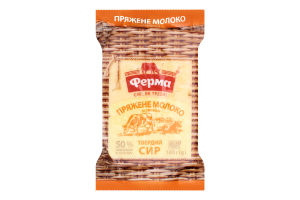 Сир 50% твердий Пряжене молоко Ферма м/у 180г