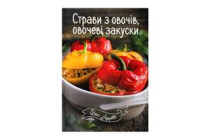 Книга Bon Appetit Страви з овочів, овочеві закуски