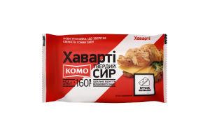 Сыр 55% твердый Хаварти Комо м/у 160г