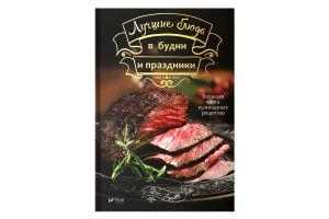 Книга VIVAT Лучшие блюда в будни и праздники
