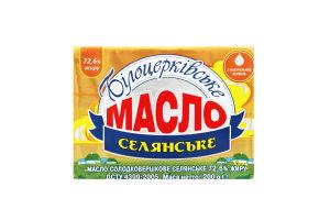 Масло Білоцерківське солодковершкове селянське 72,6% 200г фольга