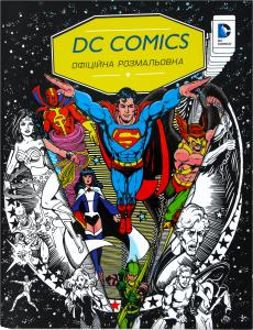 Книга DC Comics офіційна розмальовка