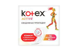 Прокладки Kotex Active щоденні гігієнічні 16 шт