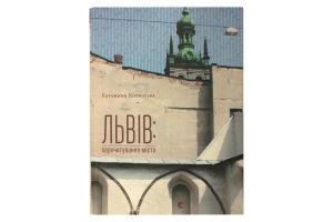 Книга Львов: перечитывание города Видавництво Старого Лева 1 шт