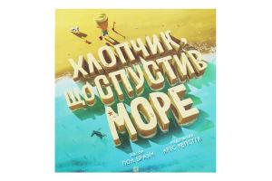 Книга Мальчик что спустил море Время с книгой Видавництво Жорж 1шт