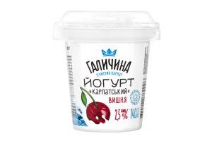 Йогурт 2.5% Вишня Галичина ст 140г